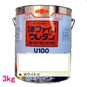 日本ペイント 1液ファインウレタンU100  色:ホワイト 3kg