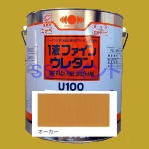 日本ペイント 1液ファインウレタンU100  色:オーカー 3kg