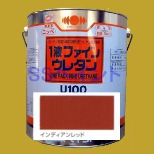 日本ペイント 1液ファインウレタンU100  色:インディアンレッド 3kg