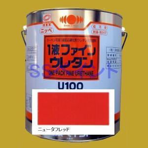 日本ペイント 1液ファインウレタンU100  色:ニュータフレッド 3kg