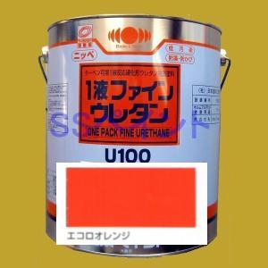 日本ペイント 1液ファインウレタンU100  色:エコロオレンジ 3kg