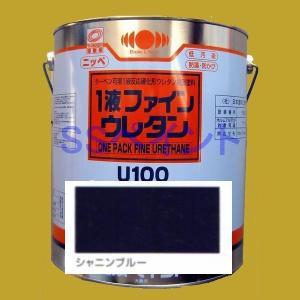 日本ペイント 1液ファインウレタンU100  色:シャニンブルー 3kg