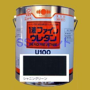日本ペイント 1液ファインウレタンU100  色:シャニングリーン 3kg