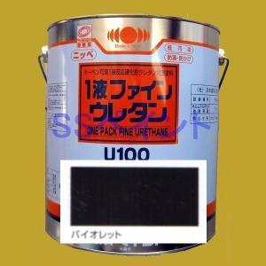 日本ペイント 1液ファインウレタンU100  色:バイオレット 3kg