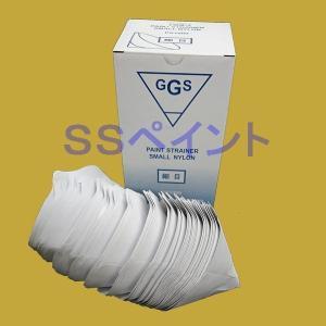 GGSペイントストレーナースモールナイロンPS1000 細目|SSペイント