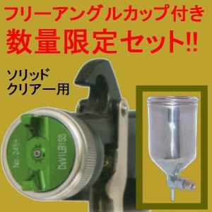 (数量限定)(K) DEVILBISS デビルビス スプレーガン LUNA 2-R-245PLS-1.3-G-K 小型 重力式 フリーアングル塗料カップ付セット sspaint