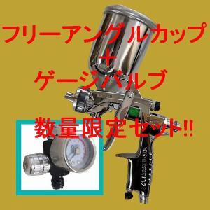 (数量限定)(K.V)アネスト岩田(イワタ)スプレーガン 極みシリーズ W-101-138BGC フリーアングル塗料カップ・専用スパナ・手元圧力計付きセット|sspaint
