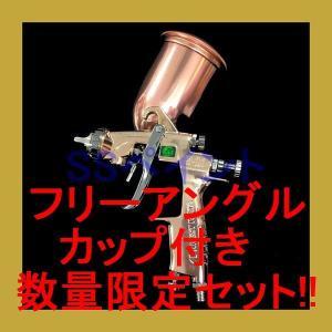 (数量限定)(K)アネスト岩田(イワタ)スプレーガン 極みシリーズ ピンクゴールドモデル W-101-148BG-S90 フリーアングル塗料カップ|sspaint
