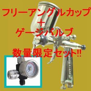 (数量限定)(K.V)アネスト岩田(イワタ)スプレーガン 極みシリーズ W-50-136BGC フリーアングル塗料カップ・手元圧力計付きセット|sspaint