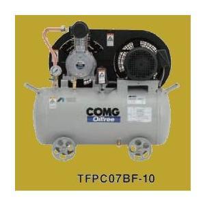 アネスト岩田(イワタ)コンプレッサー レシプロ オイルフリータイプ TFPC07B-10 C5/C6 単相100V 1馬力 sspaint