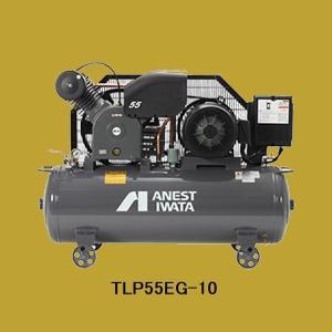 アネスト岩田(イワタ)コンプレッサー レシプロ オイルタイプ TLP55EF-10 M5/M6 三相200V 7.5馬力 sspaint