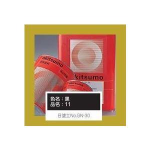 オキツモ 10シリーズ 耐熱300℃ 色:ツヤ消 黒(11) 200g|sspaint