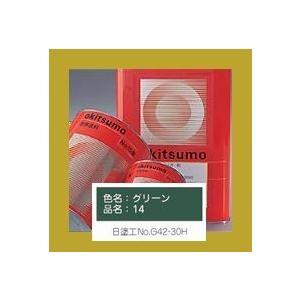 オキツモ 10シリーズ 耐熱300℃ 色:ツヤ消 グリーン(14) 4kg