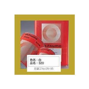 オキツモ 300シリーズ 耐熱300℃ 色:半ツヤ 白(320) 硬化剤付 4kgセット