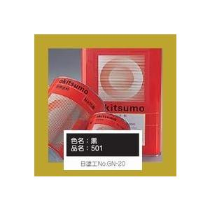 オキツモ 500シリーズ 耐熱500℃ 色:半ツヤ 黒(501) 1kg