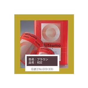 オキツモ 600シリーズ 耐熱600℃ 色:ツヤ消し ブラウン(602) 1kg