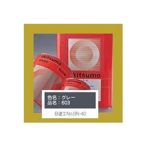 オキツモ 600シリーズ 耐熱600℃ 色:ツヤ消し グレー(603) 4kg