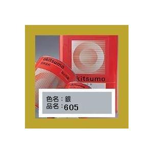 オキツモ スタンダードシルバー 耐熱600℃ 色:ツヤ消 銀(605) 3kg