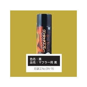 オキツモ ワンタッチスプレー マフラー用  耐熱550℃ 色:半ツヤ 黒 300ml
