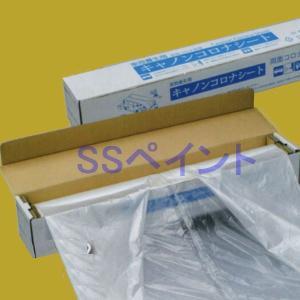 大塚刷毛製造 キャノンコロナシート 幅5450mm×長さ100M 1巻(大箱サイズ)