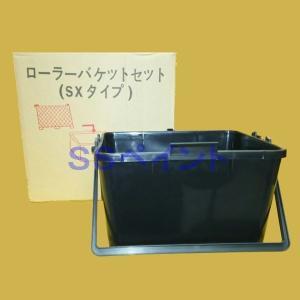ローラーバケットSXセット (ローラーバケット2ヶ・ネット5枚・内容器20枚) 塗料容器 サイズ:7インチまで|sspaint
