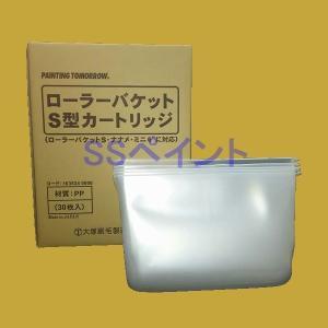 ローラーバケットSカートリッジ (内容器) 塗料容器 サイズ:7インチまで 30枚入/箱