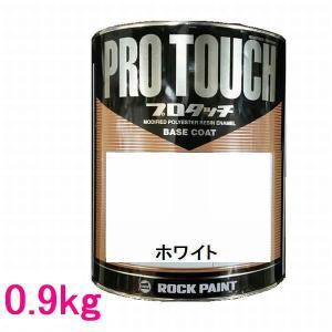 自動車塗料 ロックペイント 077-0204  プロタッチ ホワイト 0.9kg|sspaint