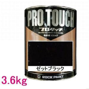 自動車塗料 ロックペイント 077-0250  プロタッチ ゼットブラック 3.6kg|sspaint