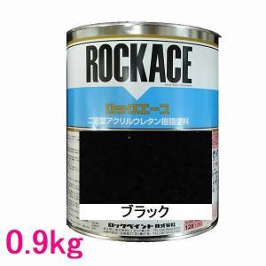 自動車塗料 ロックペイント 079-0234  ロックエース ブラック 主剤 0.9kg|sspaint