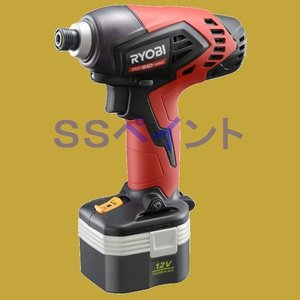 リョービ RYOBI BID-1250 充電式インパクトドライバ 電動ツール|sspaint