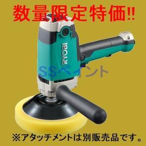 (数量限定)リョービ RYOBI PE-202 シングルアクションポリッシャー(脱着式コードなし) 電動ツール|sspaint