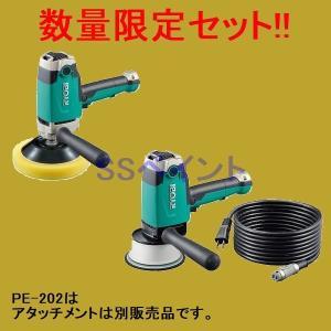 (数量限定)リョービ RYOBI PE-202・PED-132 黒5m脱着式キャブタイヤコードポリッシャーセット 電動ツール|sspaint