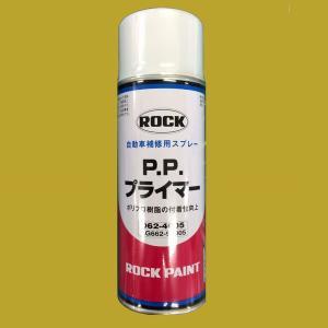 ロックペイント 062-4005  PPプライマー スプレー 色:透明 420ml|sspaint