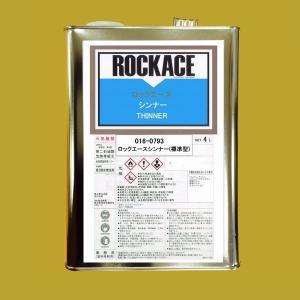 【西濃便】016-0793 ロックエースシンナー標準型 4L|sspaint