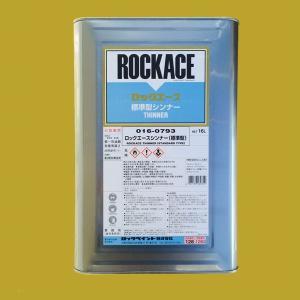 【西濃便】016-0793 ロックエースシンナー標準型 16L (一斗缶サイズ)|sspaint