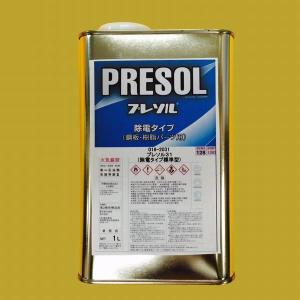 【西濃便】ロックペイント 016-2031 プレソル31(除電タイプ標準型シリコンオフ) 1L