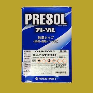 【西濃便】ロックペイント 016-2031 プレソル31(除電タイプ標準型シリコンオフ) 3.5L|sspaint