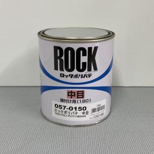 ロックペイント 057-0150 ポリパテ中目(薄付け用) 主剤 1kg (硬化剤別売)|sspaint