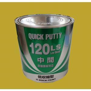 ロックペイント 057-0645 ロッククイックパテ120LS(中間パテ) 主剤 3.5kg(硬化剤別売)|sspaint