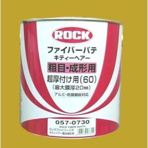 ロックペイント 057-0730 ロックファイバーパテ キティーヘアー(超厚付用) 主剤 3.5kg(硬化剤別売)|sspaint