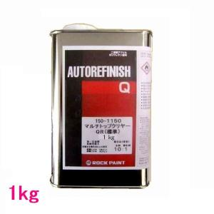 自動車塗料 ロックペイント 150-1150 マルチトップクリヤーQR(標準) 主剤 1kg(硬化剤別売)|sspaint
