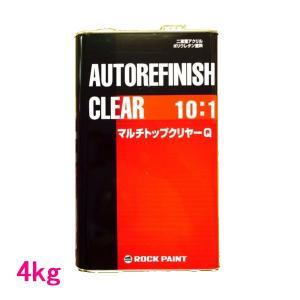自動車塗料 ロックペイント 150-1150 マルチトップクリヤーQR(標準) 主剤 4kg(硬化剤別売)|sspaint