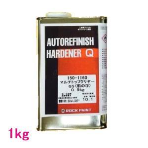 自動車塗料 ロックペイント 150-1160 マルチトップクリヤーQS(肌のび) 主剤 1kg(硬化剤別売) sspaint