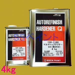 (期間限定価格)自動車塗料 ロックペイント 150-1160 マルチトップクリヤーQS(肌のび) 主剤 4kg(硬化剤別売) sspaint