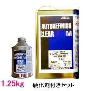 自動車塗料 ロックペイント 150-3150 マルチトップクリヤーMR(標準)硬化剤付セット 1.25kg