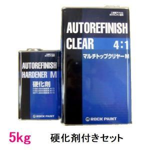 自動車塗料 ロックペイント 150-3150 マルチトップクリヤーMR(標準) 150-3120硬化剤付セット 5kg sspaint