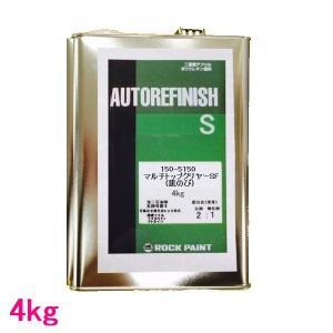自動車塗料 ロックペイント 150-5150 マルチトップクリヤーSF(肌のび) 主剤 4kg(硬化剤別売) sspaint