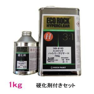 自動車塗料  ロックペイント 149-6145 エコロックハイパークリヤーH 149-6120硬化剤付セット 1kg sspaint