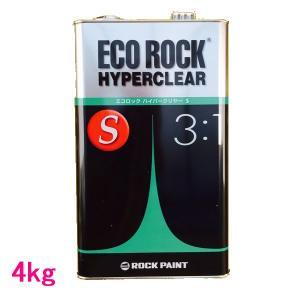 (期間限定価格)自動車塗料  ロックペイント 149-6150 エコロックハイパークリヤーS 主剤 4kg(硬化剤別売) sspaint