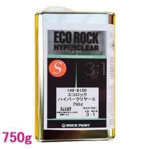 自動車塗料  ロックペイント 149-6150 エコロックハイパークリヤーS 主剤 750g(硬化剤別売) sspaint